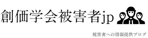 創価学会被害者jp