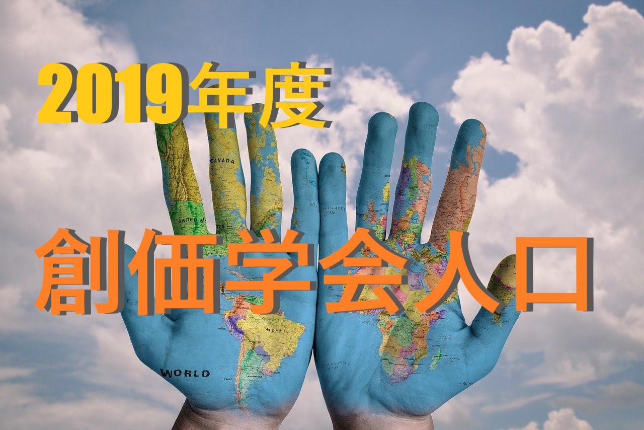 2019年度創価学会人口